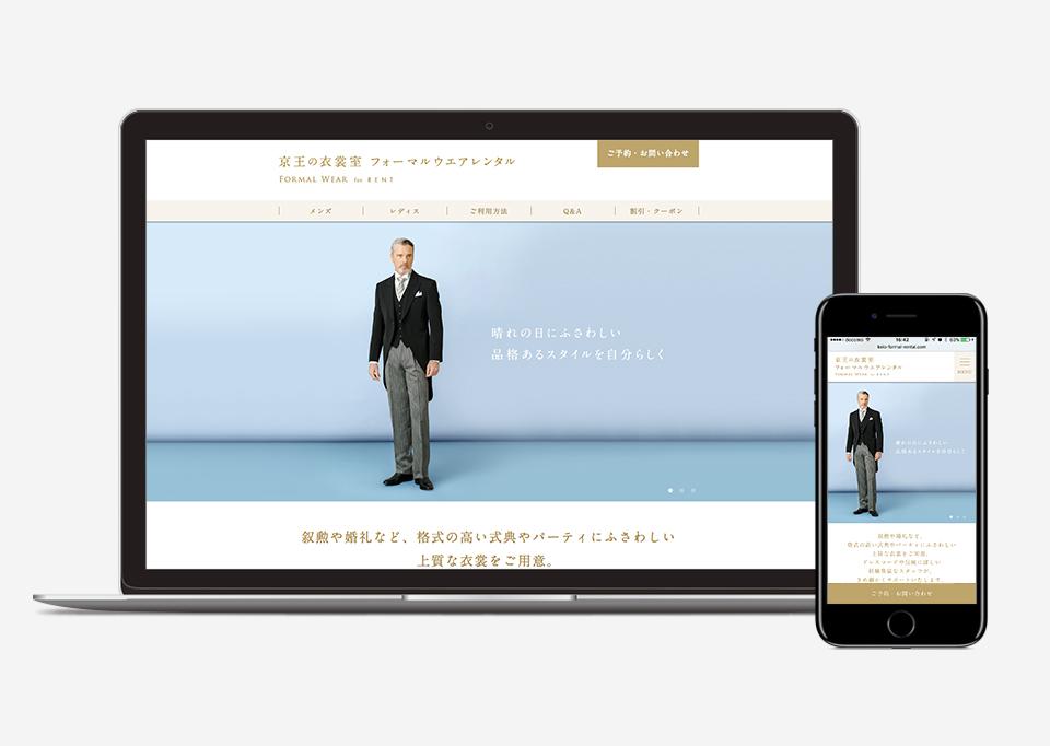 京王の衣裳室 フォーマルウエアレンタルWebサイト