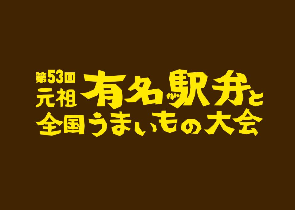 催事/駅弁大会